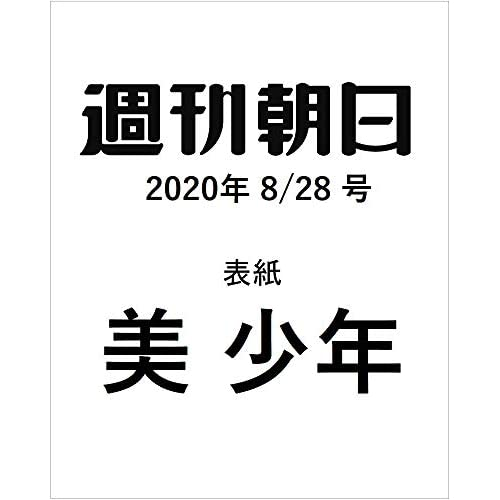 週刊朝日 2020年 8/28号 表紙画像