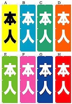 本人 のぼり旗(日本ブイシーエス)V0324 (本人 V0324-G)
