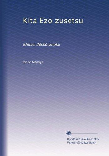 Kita Ezo zusetsu: ichimei D?ch? yoroku (Volume 4) (Japanese Edition)