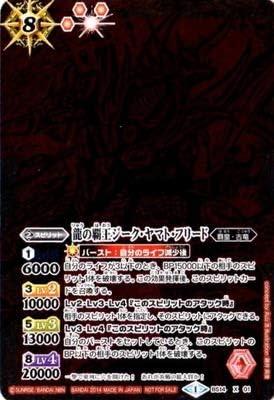 バトルスピリッツ/【イラスト赤色】BS14-X01 龍の覇王ジーク・ヤマト・フリードX[2014]