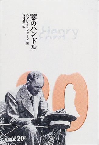 藁のハンドル (中公文庫―BIBLIO20世紀)