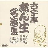 名演集(26)