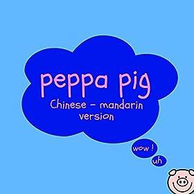 Amazon.com: Peppa Pig (Opening Theme) [Chinese - Mandarin