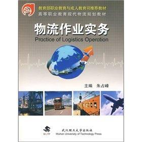 vocational education planning materials logistics: logistics operation practice