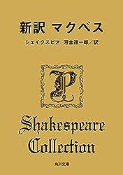 新訳 マクベス (角川文庫) (Japanese Edition)