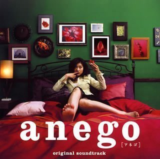 Anego by Original Soundtrack (2005-06-22)
