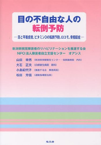 Read Online Fall Prevention of blind people ISBN: 4874997899 (2012) [Japanese Import] PDF