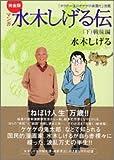 完全版水木しげる伝(下) (講談社漫画文庫)