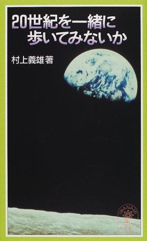20世紀を一緒に歩いてみないか (岩波ジュニア新書 (377))