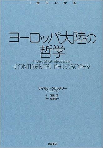 ヨーロッパ大陸の哲学 (〈一冊でわかる〉シリーズ)