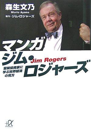 マンガ ジム・ロジャーズ ―冒険投資家に学ぶ世界経済の見方 (講談社+α文庫)