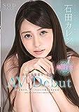 石田カレン AV Debut [DVD]