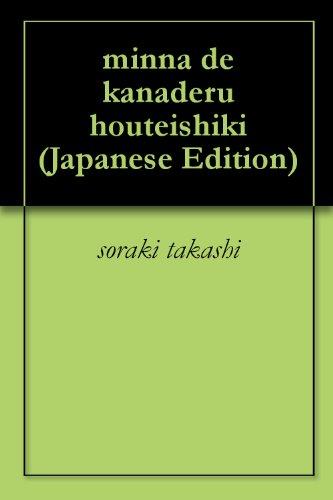 minna de kanaderu houteishiki (Japanese Edition)