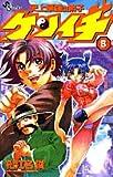 史上最強の弟子ケンイチ (8) (少年サンデーコミックス)
