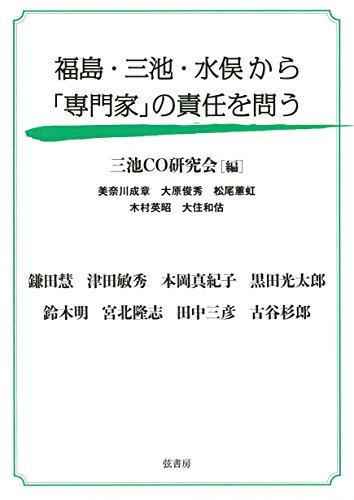 福島・三池・水俣から「専門家」の責任を問う