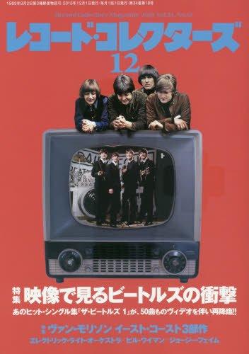 レコード・コレクターズ 2015年 12 月号