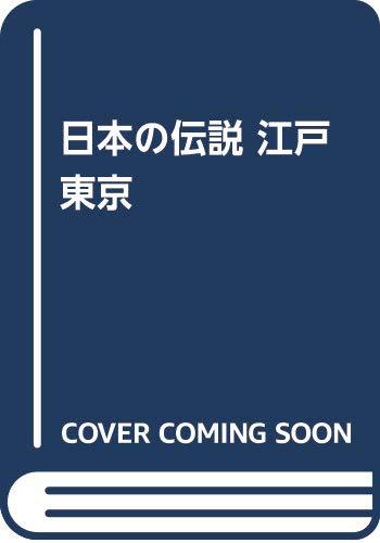 日本の伝説 江戸東京