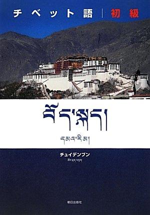 チベット語 初級