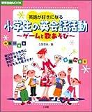 小学生の英会話活動―英語が好きになる (教育技術MOOK)
