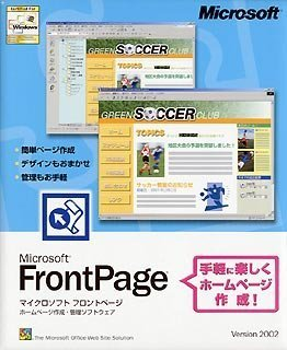 amazon microsoft frontpage version 2002 ビジネスグラフィック