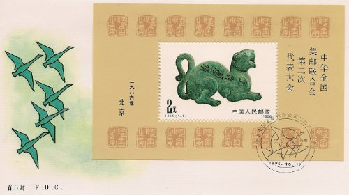 China Stamps - 1986, J135, Scott 2063 2nd Congress of Chinese Philatelic Federation, one First Day Cover, F-VF