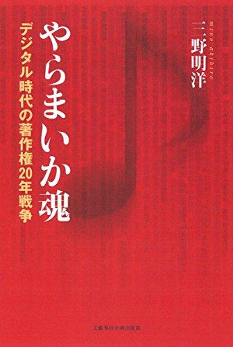やらまいか魂 デジタル時代の著作権20年戦争 (文藝春秋企画出版)