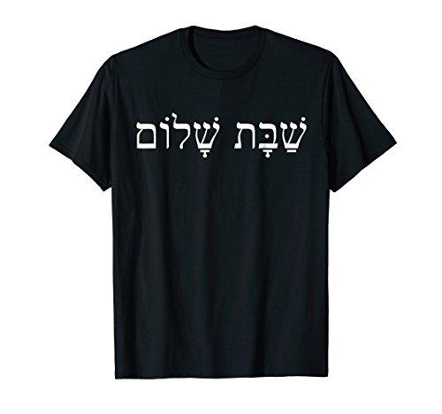 Hebrew Shabbat Shalom Greeting Jewish Shirt Men Women Kids