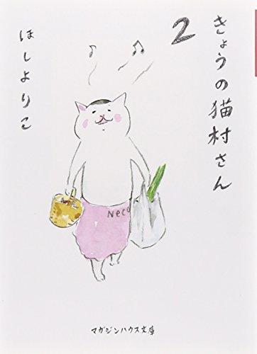 きょうの猫村さん 2 (マガジンハウス文庫)