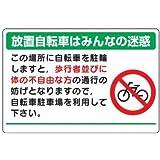 駐車場・駐輪場標識 834-74