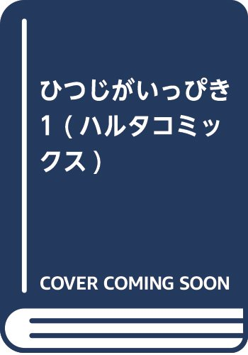 ひつじがいっぴき 1 (ハルタコミックス)