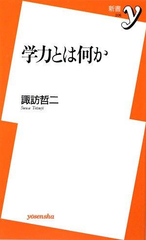 学力とは何か (新書y)