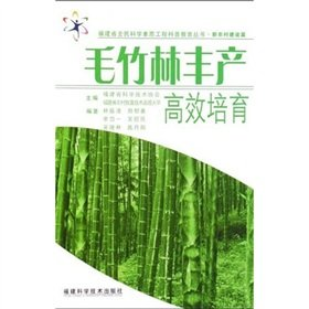 Shan Bamboo (Bamboo Forest High Yield Cultivation(Chinese Edition))
