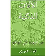 الآلات الذكية: من الرؤية إلى الواقع (مليار مستنير Book 1) (Arabic Edition)