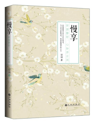 Slowly enjoy: rural quiet good. heart is like floating clouds wandering about(Chinese Edition)