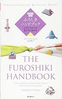 The Furoshiki Handbook (Japanese-English Bilingual Books) (4416715145) | Amazon Products