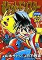 ポケットモンスターSPECIAL (23) (てんとう虫コミックススペシャル)