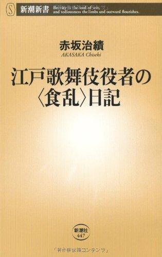 江戸歌舞伎役者の食乱日記 (新潮新書)