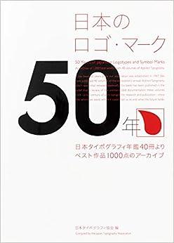 日本のロゴ。マーク50年:日本タイポグラフィ年鑑40冊よりベスト作品1000点のアーカイブ