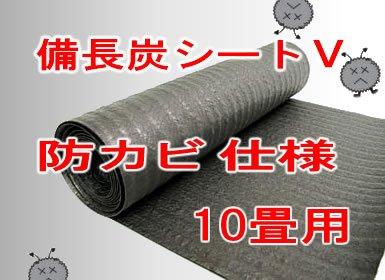 備長炭シート V 防カビ仕様 10畳用 19m 湿気カビ対策用 環境改善炭シート B0065UJN3Y