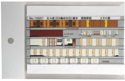 エヌ小屋 Nゲージ 10001 寝台列車通路側表現シート北斗星 (DX編成) 基本 KATO用