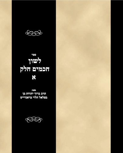 Download Sefer Leshon hakhamim Vol 1 (Hebrew Edition) ebook