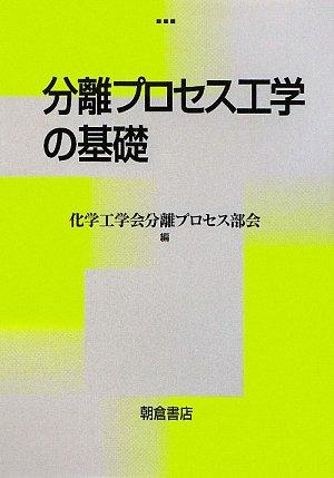 Bunri purosesu kōgaku no kiso ebook