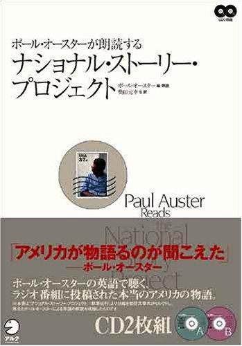 ポール・オースターが朗読する ナショナル・ストーリー・プロジェクト