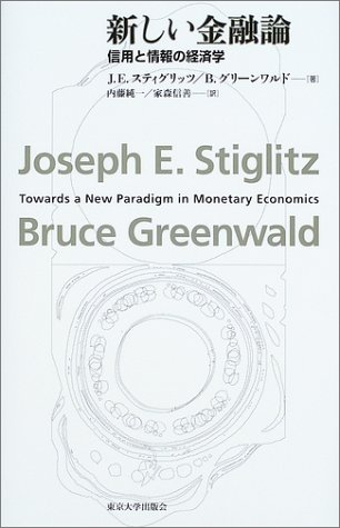 Economics of information and credit - new financial theory (2003) ISBN: 4130402099 [Japanese Import] ebook