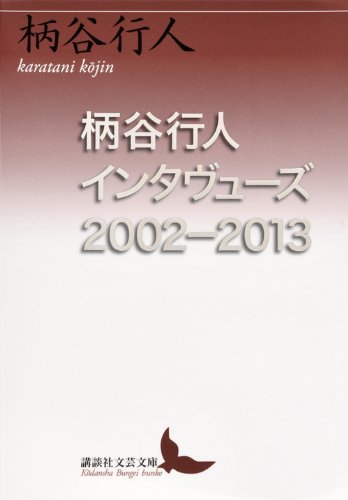 柄谷行人インタヴューズ2002-2013 (講談社文芸文庫)