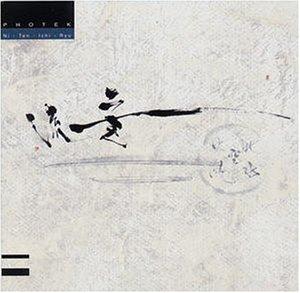 Ni Ten Ichi Ryu by Photek (1999-02-15)