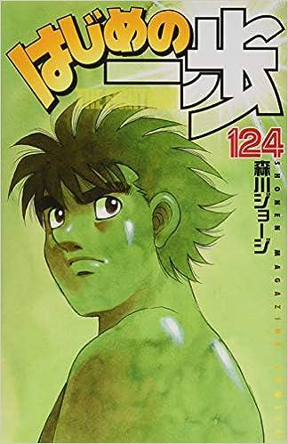 はじめの一歩(124)