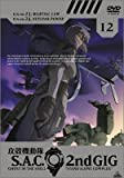 攻殻機動隊 S.A.C. 2nd GIG 12 [DVD]