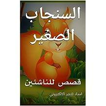 السنجاب الصغير: قصص للناشئين (Arabic Edition)