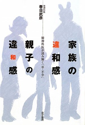 Download Kazoku no iwakan oyako no iwakan : Seishinkai ga yomitoku kō fukō pdf